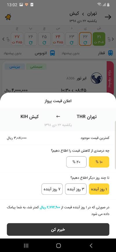 اپلیکیشن علی بابا