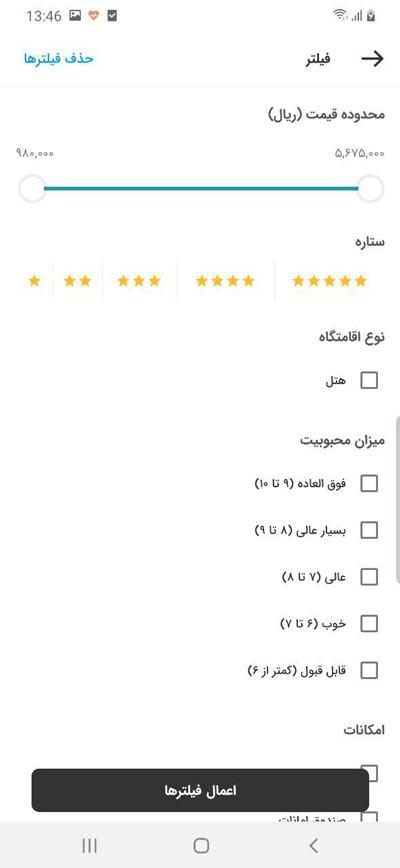 فیلتر در اپلیکیشن علی بابا