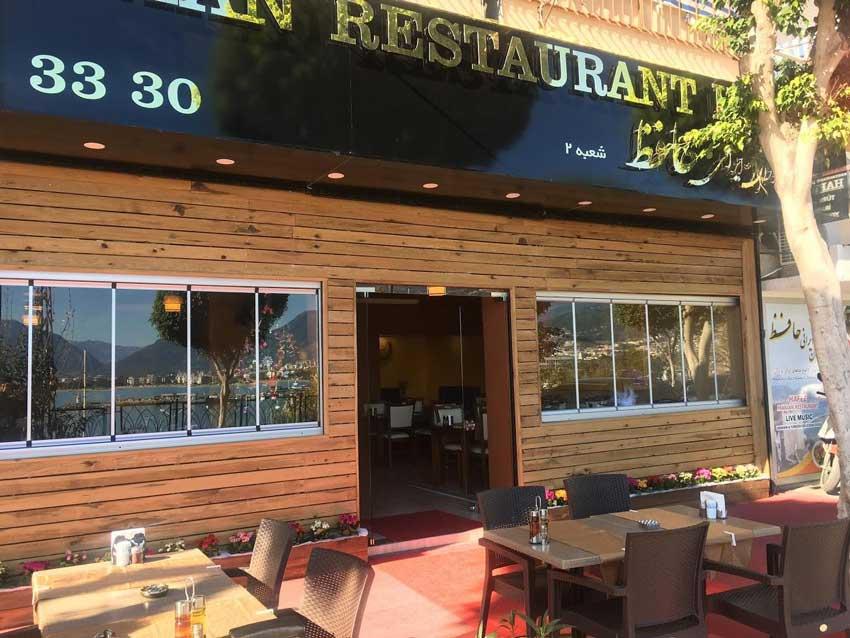 رستوران ایرانی آنتالیا - حافظ