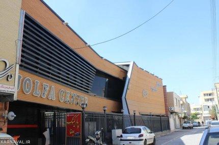 مرکز خرید جلفا اصفهان