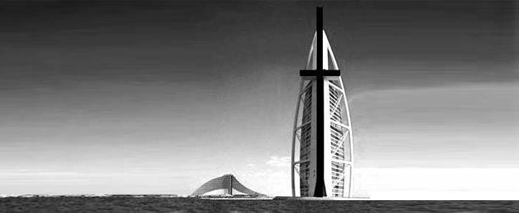 نمای صلیبی برج العرب