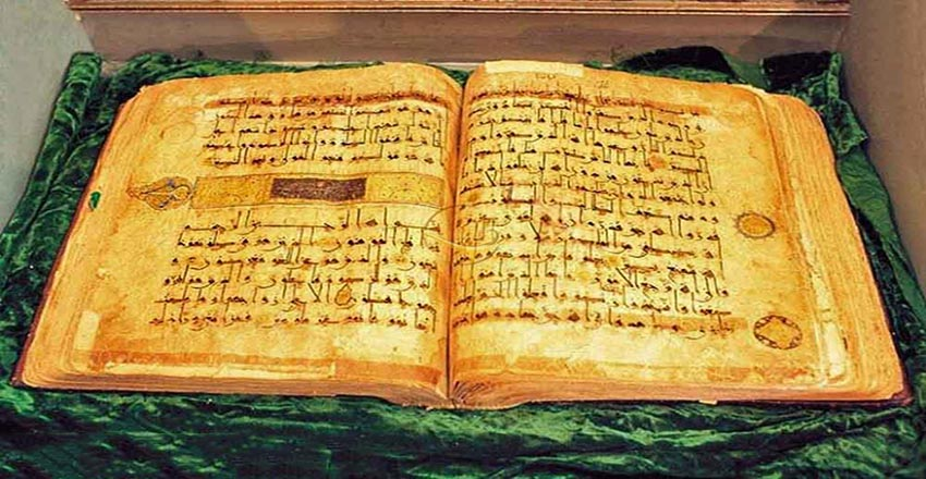 قرآن نگل، گنجینه بینظیر سنندج