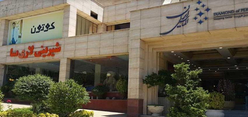 الماس از بزرگ ترین مراکز خرید در تهران