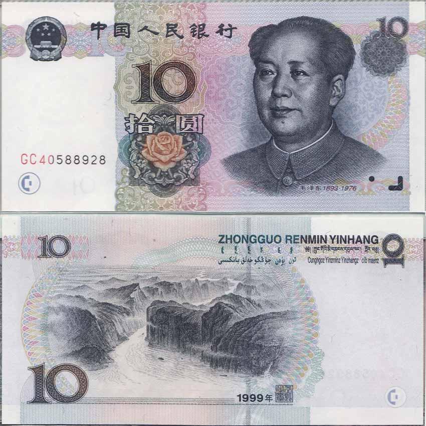 پول در چین
