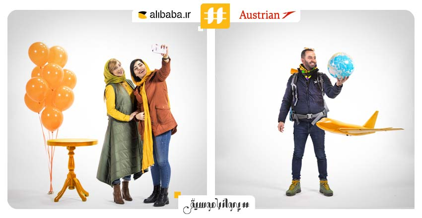 کمپین علی بابا و اتریشی