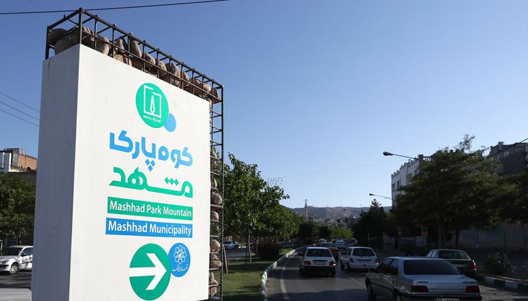 کوه پارک مشهد؛ لذت پارکگردی در دامنه کوه