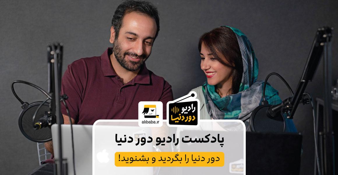 پادکست رادیو دور دنیا - مجله علیبابا