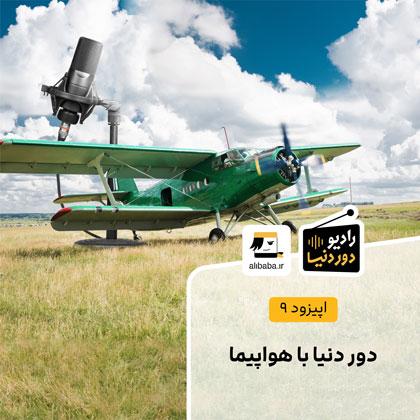 اپیزود ۹ دور دنیا با هواپیما