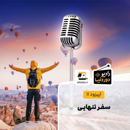 اپیزود ۱۱ رادیو دور دنیا - علی بابا