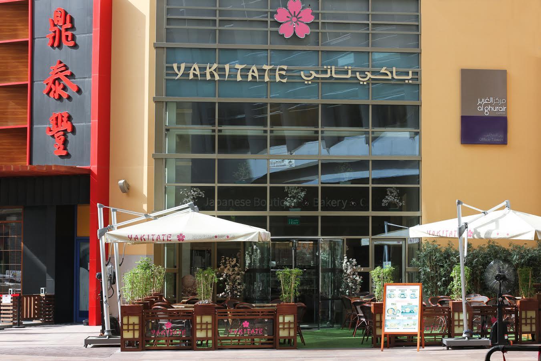 مرکز خرید الغدیر