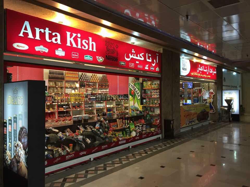 فروشگاه آرتا کیش