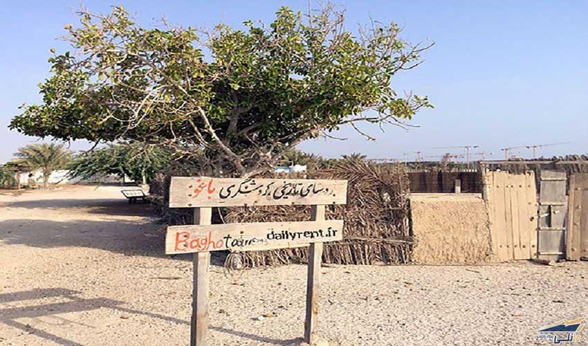 جاهای دیدنی کیش روستای باغو