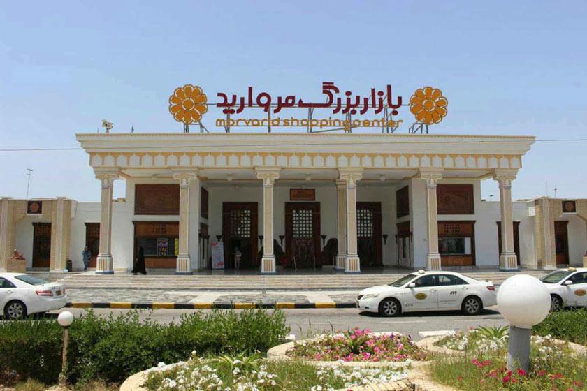 مرکز خرید مروارید
