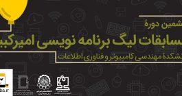 لیگ برنامه نویسی دانشگاه امیر کبیر_علی بابا